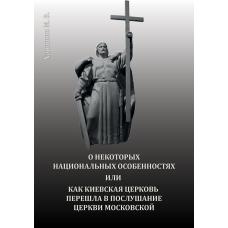 О некоторых национальных особенностях или как Киевская церковь перешла в послушание церкви Московской