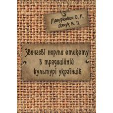 Звичаєві норми етикету в традиційній культурі українців.