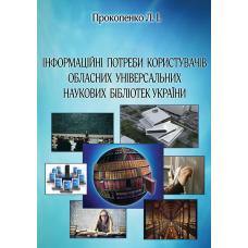 Інформаційні потреби користувачів обласних універсальних наукових бібліотек України