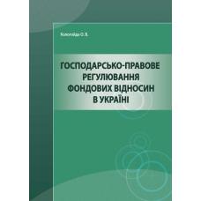 Господарсько-правове регулювання фондових відносин в Україні.