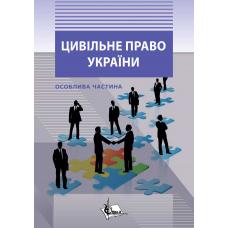 Цивільне право в Україні: Особлива частина.