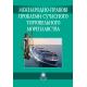 Міжнародно-правові проблеми сучасного торговельного мореплавства:  (26 березня 2015 р., м. Київ)