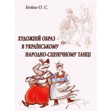 Художній образ в українському народно-сценічному танці.