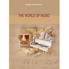 Світ музики. The World of Music.