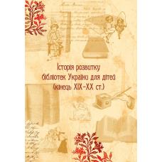 Історія розвитку бібліотек України для дітей (кінець ХІХ-ХХ ст.)