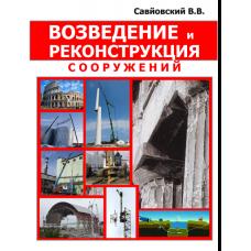 Возведение и реконструкция сооружений
