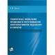 Теоретичні проблеми правового регулювання корпоративних відносин в Україні