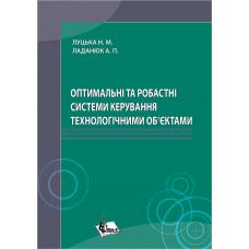 Оптимальні та робастні системи керування технологічними об'єктами.