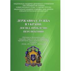 Державна служба в Україні: досвід, проблеми, перспективи. (м. Київ, 24 червня 2015 р.)