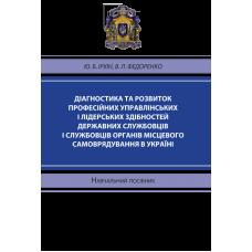 Діагностика та розвиток професійних управлінських і лідерських здібностей державних службовців і службовців органів місцевого самоврядування в Україні.