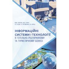 Інформаційні системи і технології в готельно-ресторанному та туристичному бізнесі