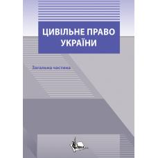 Цивільне право в Україні: Загальна частина.