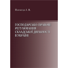 Господарсько-правове регулювання складської діяльності відносин в Україні