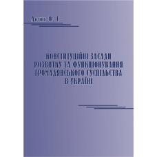 Конституційні засади розвитку та функціонування громадянського суспільства в Україні