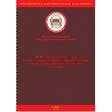 Проблеми розвитку науки господарського права і вдосконалення господарського законодавства.  (м. Київ, 4 грудня 2015 р.)