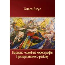 Народно-сценічна хореографія прикарпатського регіону