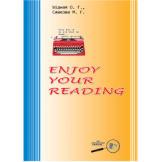 Enjoy Your Reading. Навчальний посібник з домашнього читання.