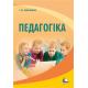 Педагогіка. 3-тє видання, перероблене та доповнене