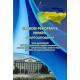 Правові реформи в Україні: реалії сьогодення