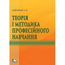 Теорія і методика професійного навчання.