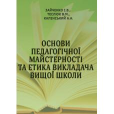 Основи педагогічної майстерності та етика викладача вищої школи