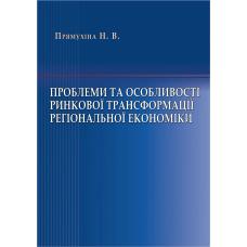 Проблеми та особливості ринкової трансформації регіональної економіки.