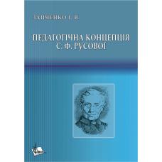 Педагогічна концепція С.Ф. Русової.