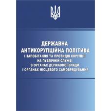 Державна антикорупційна політика і запобігання та протидія корупції на публічній службі в органах державної влади і органах місцевого самоврядування