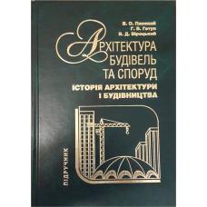 Архітектура будівель та споруд. Книга 3. Історія архітектури і будівництва