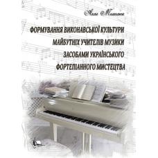 Формування виконавської культури майбутніх учителів музики засобами українського фортепіанного мистецтва.