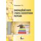 Інформаційний пошук і робота з бібліотечними ресурсами