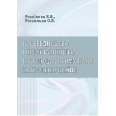 Посередництво і представництво в господарському праві та процесі України