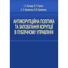 Антикорупційна політика та запобігання корупції в публічному управлінні