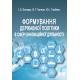 Формування державної політики в сфері інноваційної діяльності