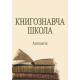 Книгознавча школа: антологія