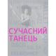 Сучасний танець. Основи теорії і практики