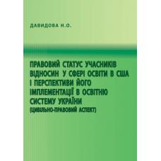 Правовий статус учасників відносин у сфері освіти в США і перспективи його імплементації в освітню систему України (цивільно-правовий аспект)