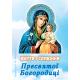 Життя і Служіння Пресвятої Богородиці