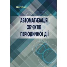 Автоматизація об'єктів періодичної дії