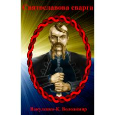 Святославова Сварґа