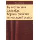 Культурницька діяльність Бориса Грінченка: світоглядний аспект