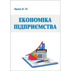 Економіка підприємства. Вид. 2-ге перероблене і доповнене