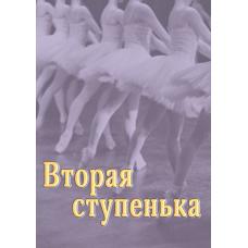 Вторая ступенька. Практическое пособие по методике преподавания классического танца в младших классах (второй год обучения)