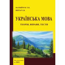 Українська мова: теорія, вправи, тести