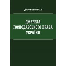 Джерела господарського права України