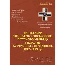 Випускники віленського військового піхотного училища у боротьбі за українську державність (1917–1923 рр.)