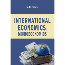 International Economics. Microeconomics (Міжнародна економіка. Мікроекономіка)