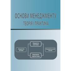 Основи менеджменту: теорія і практика.
