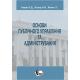 Основи публічного управління та адміністрування