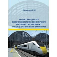 Теорія і методологія формування техніко-економічного потенціалу малодіяльних дільниць залізничного транспорту